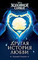 Рудник Э.: Холодное сердце. Другая история любви