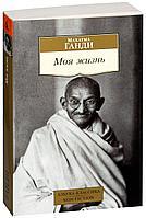 Ганди М.: Моя жизнь