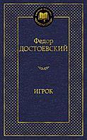 Достоевский Ф. М.: Игрок. Мировая классика