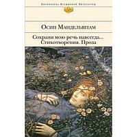 Мандельштам О. Э.: Сохрани мою речь навсегда... Стихотворения. Проза