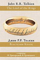 Толкин Дж. Р. Р.: Властелин колец (пер. Григорьевой, Грушецкого)