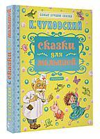 Чуковский К. И.: Сказки для малышей
