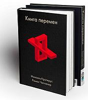 Крогерус М., Чеппелер Р.: Книга перемен
