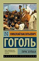 Гоголь Н. В.: Тарас Бульба. Эксклюзив: Русская классика