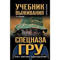 Баленко С. В.: Учебник выживания спецназа ГРУ. Опыт элитных подразделений. 14-е изд.