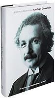 Айзексон У.: Эйнштейн. Его жизнь и его Вселенная
