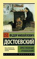 Достоевский Ф. М.: Преступление и наказание (русская классика)