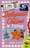 Сагг З.: Девушка Online: в турне