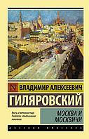 Гиляровский В. А.: Москва и москвичи. Эксклюзив: Русская классика