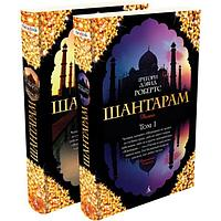 Робертс Г. Д.: Шантарам (комплект в 2 томах)