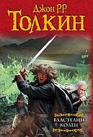 Толкин Дж. Р. Р.: Властелин колец: Хранители кольца. Две твердыни. Возвращение короля
