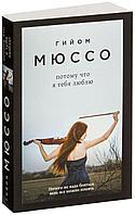 Мюссо Г.: Потому что я тебя люблю. Поединок с судьбой Проза Г. Мюссо и Т. Коэна (обложка)