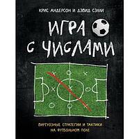 Андерсон Крис, Сэлли Д.: Игра с числами. Виртуозные стратегии и тактики на футбольном поле