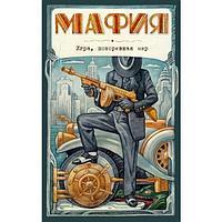 Парфенова И. И.: Мафия. Новое оформление: эксклюзивные авторские иллюстрации (набор для игры: карточки для