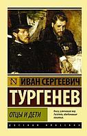 Тургенев И. С.: Отцы и дети. Эксклюзив: Русская классика