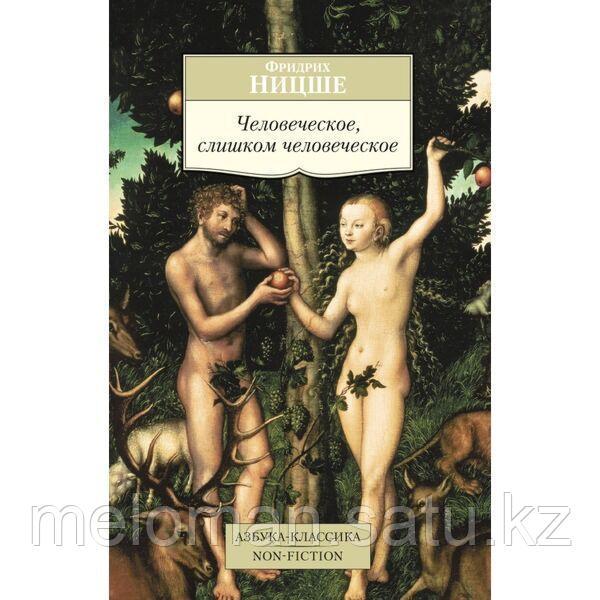 Ницше Ф. В.: Человеческое, слишком человеческое (Азбука-Классика) - фото 1