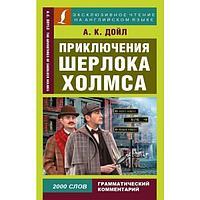 Дойл А. К.: Приключения Шерлока Холмса (английский язык)