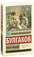 Булгаков М. А.: Морфий (Русская классика)