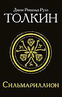 Толкин Дж. Р. Р.: Сильмариллион. Толкин и Средиземье