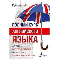 Рубцова М. Г.: Полный курс английского языка