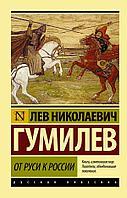 Гумилев Л. Н.: От Руси к России