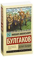 Булгаков М. А.: Белая гвардия (Русская классика)