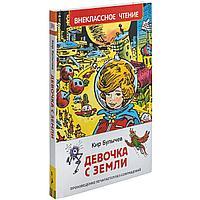 Булычев К.: Девочка с Земли
