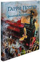 Роулинг Дж. К.: Гарри Поттер и Философский камень (с цветными иллюстрациями)