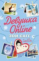 Сагг З.: Девушка Online