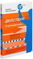 Пинтосевич И.: Действуй! 10 заповедей успеха (Ицхак Пинтосевич)