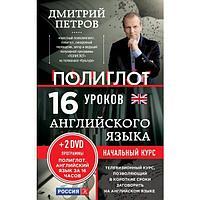 """Петров Д. Ю.: 16 уроков Английского языка. Начальный курс + 2 DVD """"Английский язык за 16 часов"""" 2-е"""