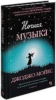 Мойес Дж.: Ночная музыка