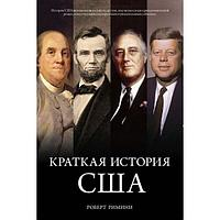 Римини Р.: Краткая история США