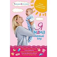Аптулаева Т. Г.: Я мама первый год. Книга о счастливом материнстве