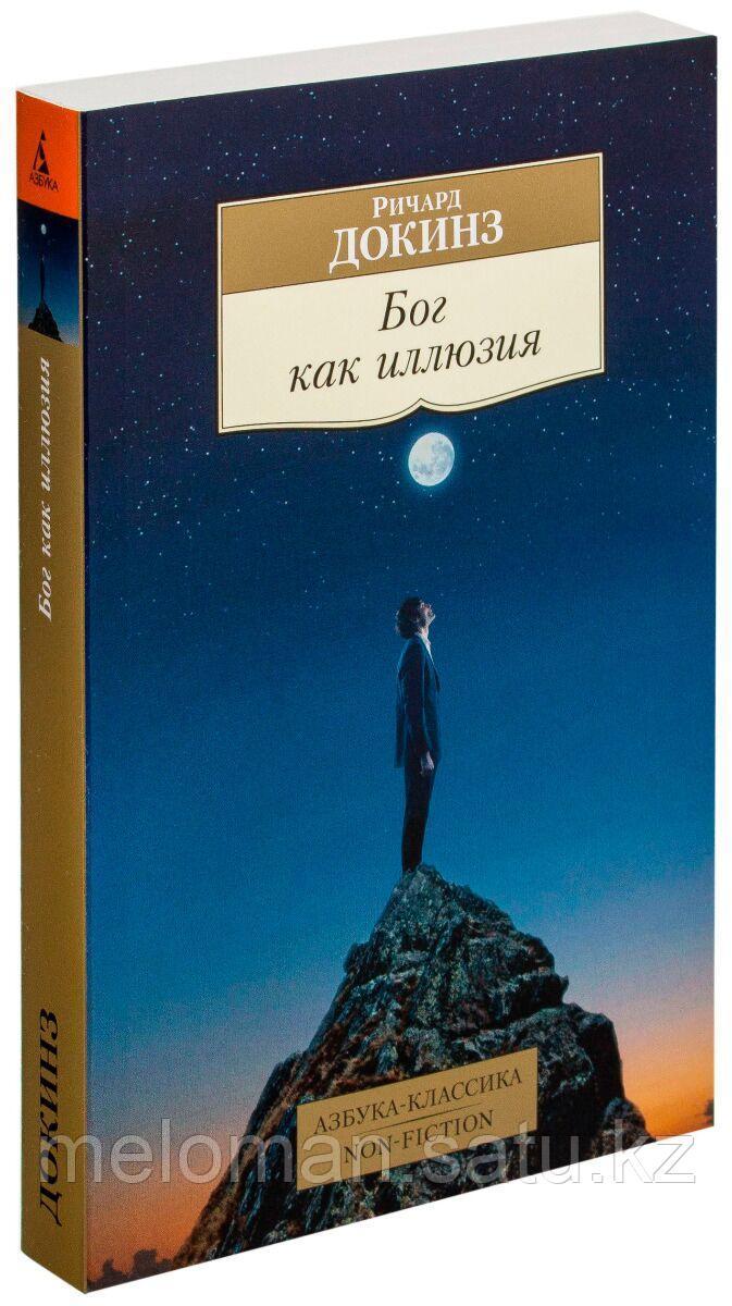 Докинз Р.: Бог как иллюзия. Азбука-классика. Non-Fiction - фото 1
