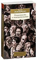Ломброзо Ч.: Гениальность и помешательство (Азбука-Классика)