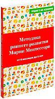 Дмитриева В.Г.: Методика раннего развития Марии Монтессори. От 6 месяцев до 6 лет