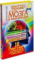 Могучий А.: Большая книга-тренажер для вашего мозга и подсознания
