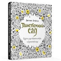 Бэсфорд Дж.: Таинственный сад. Книга для творчества и вдохновения