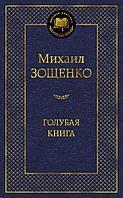 Зощенко М.: Голубая книга