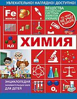 Вайткене Л. Д.: Химия