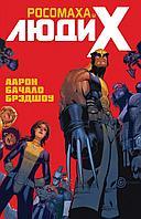 Аарон Дж.: Росомаха и Люди Икс. Том 1