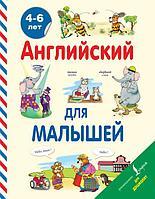 Державина В. А.: Английский для малышей (4-6 лет)