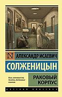 Солженицын А. И.: Раковый корпус. Эксклюзив: Русская классика