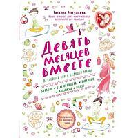 Аптулаева Т. Г.: Девять месяцев вместе. Важнейшая книга будущей мамы
