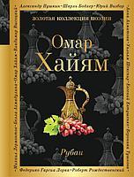 Хайям О.: Рубаи (Золотая коллекция поэзии)