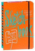 Блокнот Sketchbook. Рисуем за 30 секунд. Основные навыки (апельсин)