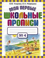 Узорова О. В., Нефедова Е. А.: Мои первые школьные прописи. В 4 ч. Ч. 4