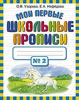 Узорова О. В., Нефедова Е. А.: Мои первые школьные прописи. В 4 ч. Ч. 2