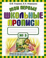 Узорова О. В., Нефедова Е. А.: Мои первые школьные прописи. В 4 ч. Ч. 3